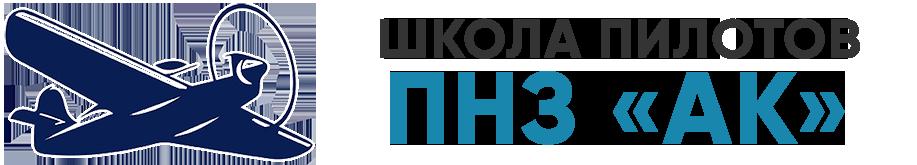 Школа пилотов ПНЗ «АК»